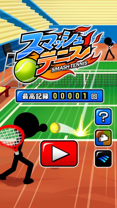 スマッシュテニスのおすすめ画像5