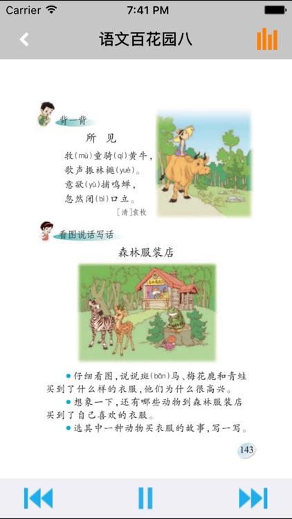 小学语文课本二年级下册 -语文版S版学习助手 screenshot-4