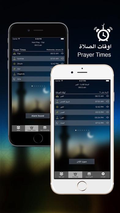 Screenshot for مسلم اوقات الصلاة اتجاه القبلة in Jordan App Store