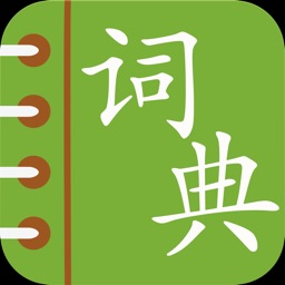 Chinese English Dictionary - Pro