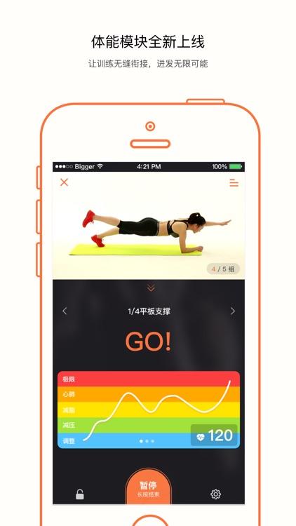 PB - 体能跑步训练专家