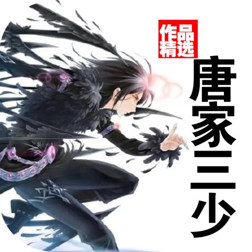 唐家三少精品合集【漫画小说珍藏版】