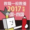 教員採用試験過去問 2017年度版 〜 中国・四国 教職・一般教養