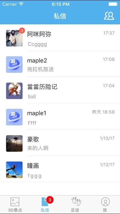 3D旅行 screenshot-3