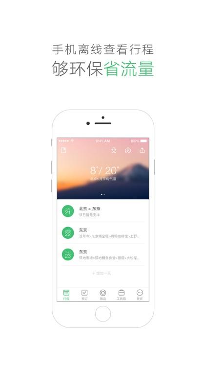 行程助手-出境游旅行规划专家 screenshot-3