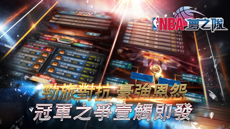 NBA夢之隊:衝擊總冠軍-NBA官方手遊 screenshot-4