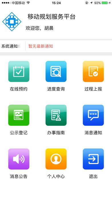 规划e家 screenshot one
