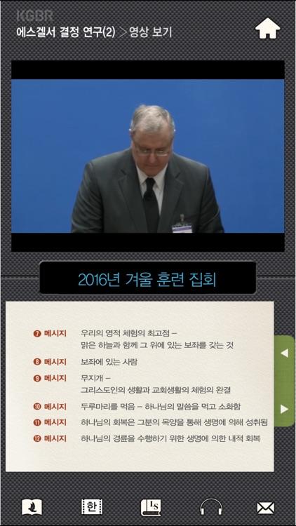 2016겨울훈련-에스겔서2 screenshot-4