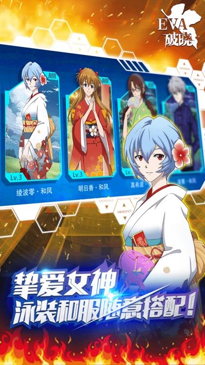 新世纪福音战士:破晓 screenshot-3