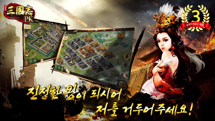 삼국지PK screenshot-2
