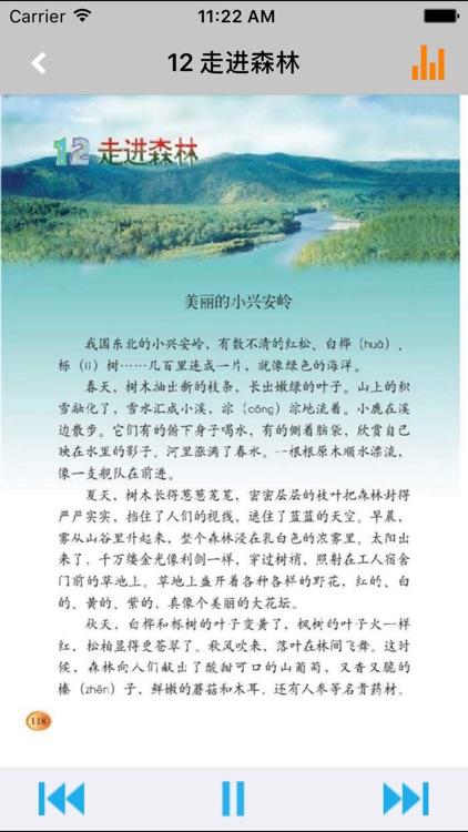 小学语文三年级下册北师大版 -中小学霸口袋学习助手 screenshot-4