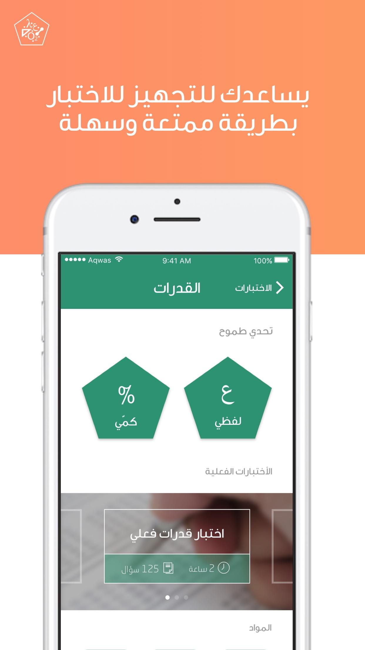 تطبيق طموح للقدرات والتحصيلي Screenshot