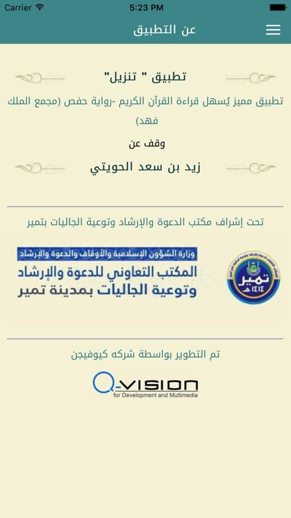 التنزيل : وقف عن/زيد بن سعد الحويتي screenshot-3