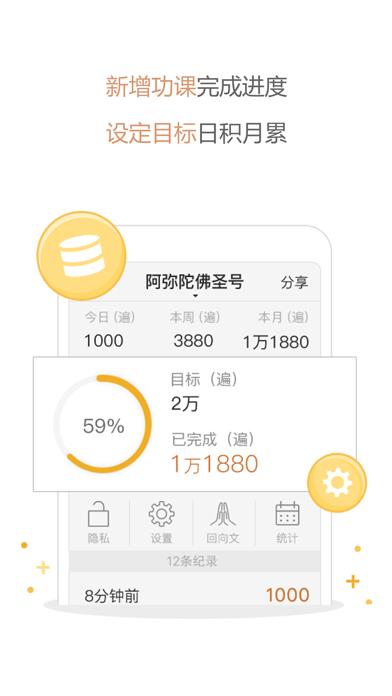 八万四千-念佛经咒计数心经助手のおすすめ画像3