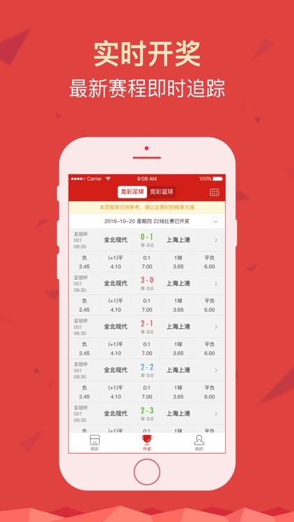 盈彩彩票(彩票宝版)-手机买竞彩足球、竞彩篮球 screenshot-4