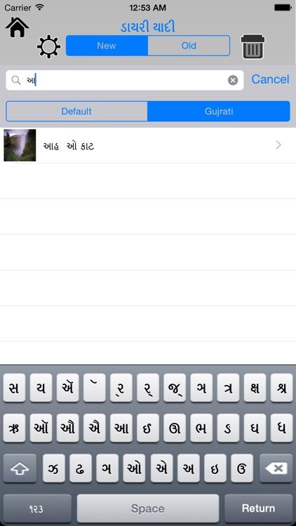 Gujarati Diary