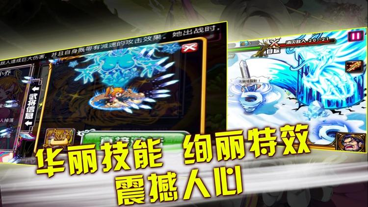 穿越三国-街机游戏单机策略rpg screenshot-3