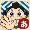 Fun! Japanese - iPhoneアプリ