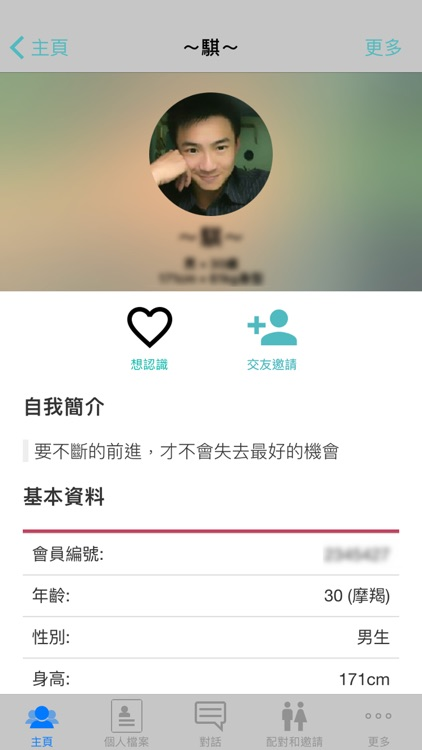 frienzyme 台灣約會交友 screenshot-4