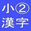 小学2年 必修漢字アイコン