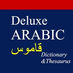 الإنجليزية العربية قاموس ديلوكس - English Arabic