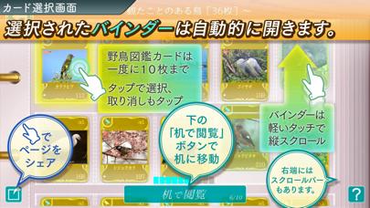 GPS動く野鳥図鑑miniのおすすめ画像2