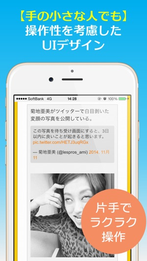 Every 〜 無料で最も速くて快適なまとめサイトリーダー 〜 Screenshot