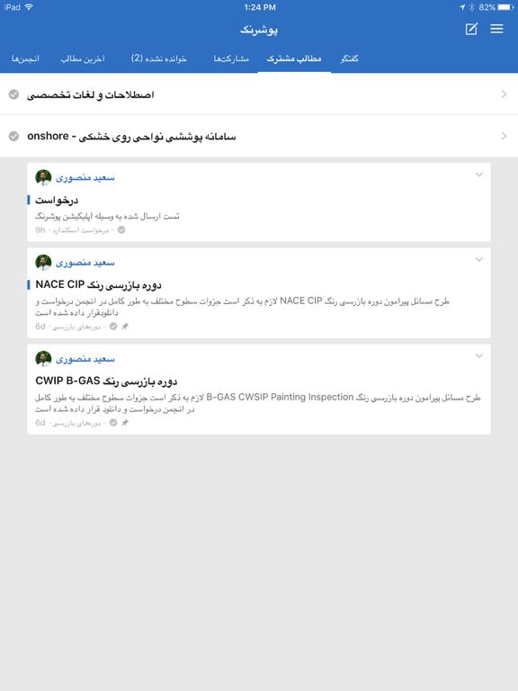 پوشرنگ screenshot 6
