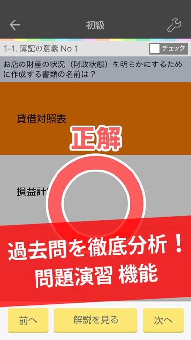簿記3級 問題演習 アプリスクリーンショット2