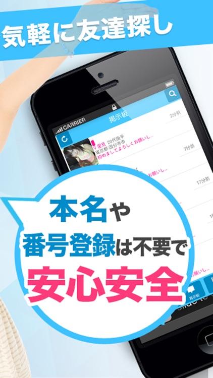 遊びトーーク!!友達募集用チャットアプリ