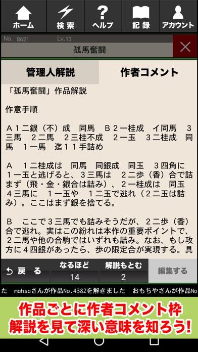 詰将棋パラダイススクリーンショット3
