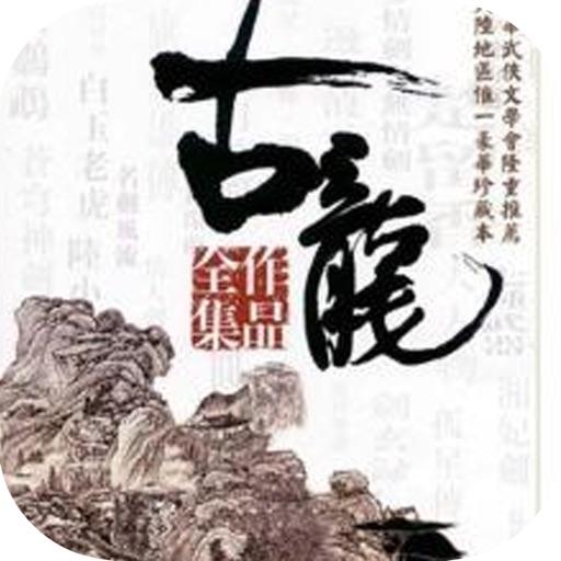 古龙经典武侠小说
