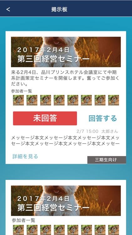 経営力UPニュース app image