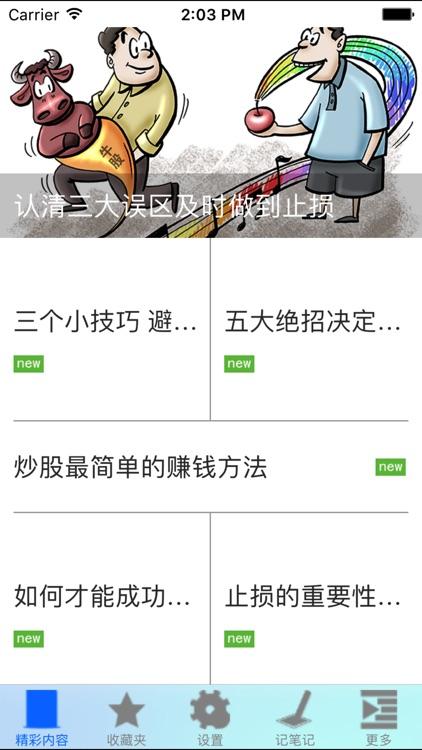 炒股技巧 screenshot-1