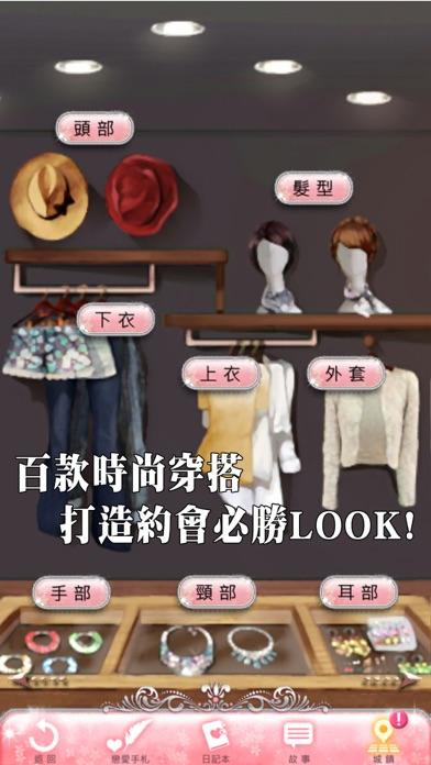 戀愛習題 app image