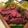 肉好き ローストビーフ 簡単レシピ シズル感
