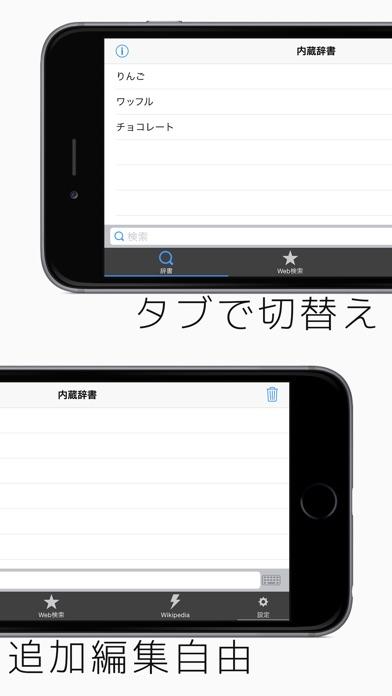 検索タブ feat.内蔵辞書検索 screenshot1