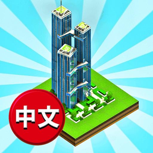 国际城市发展
