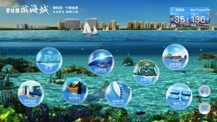碧桂园滨海城 screenshot-4