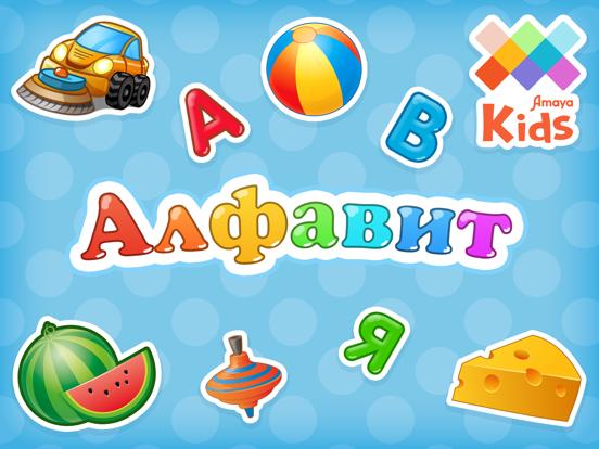 Алфавит для детей и малышей на iPad, iPhone, андроид