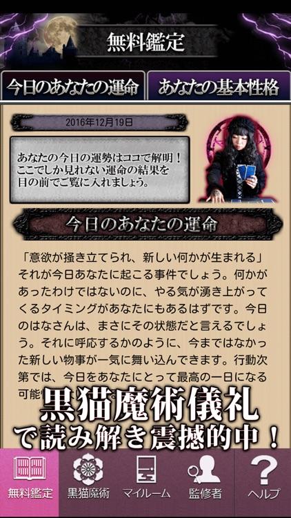 TVで大反響の魔術占い【占い師 蜜猫&虚月】黒猫西洋魔術占い