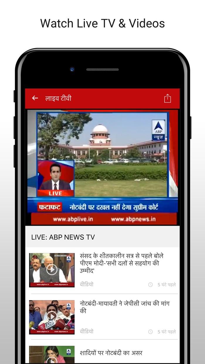 ABP LIVE News Screenshot