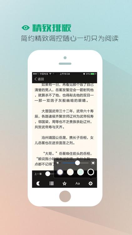 乐米追书-全本小说下载阅读器 screenshot-3