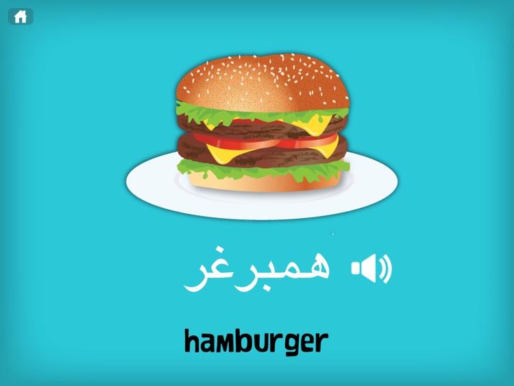Learn Arabic for Kids screenshot-4