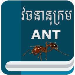 ANT Dictionary 2017