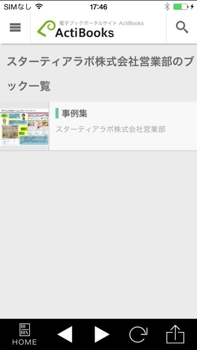 ActiBook ScreenShot2