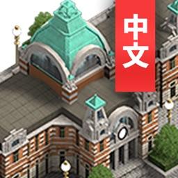 Tokyo Station 《東京駅》