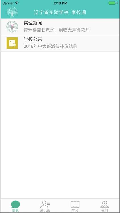 辽实家校通 screenshot-4