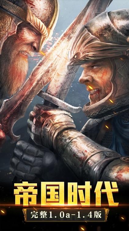 帝国王朝 10年经典罗马复兴征服者 即时策略战争游戏!
