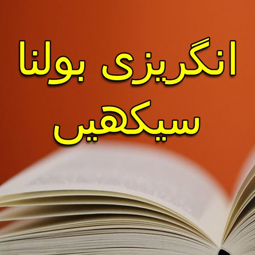 Learn English In Urdu